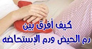 الفرق بين دم الدورة ودم الحمل , معلومات نسائيه والفرق مابين دم الدوره ودم الحمل