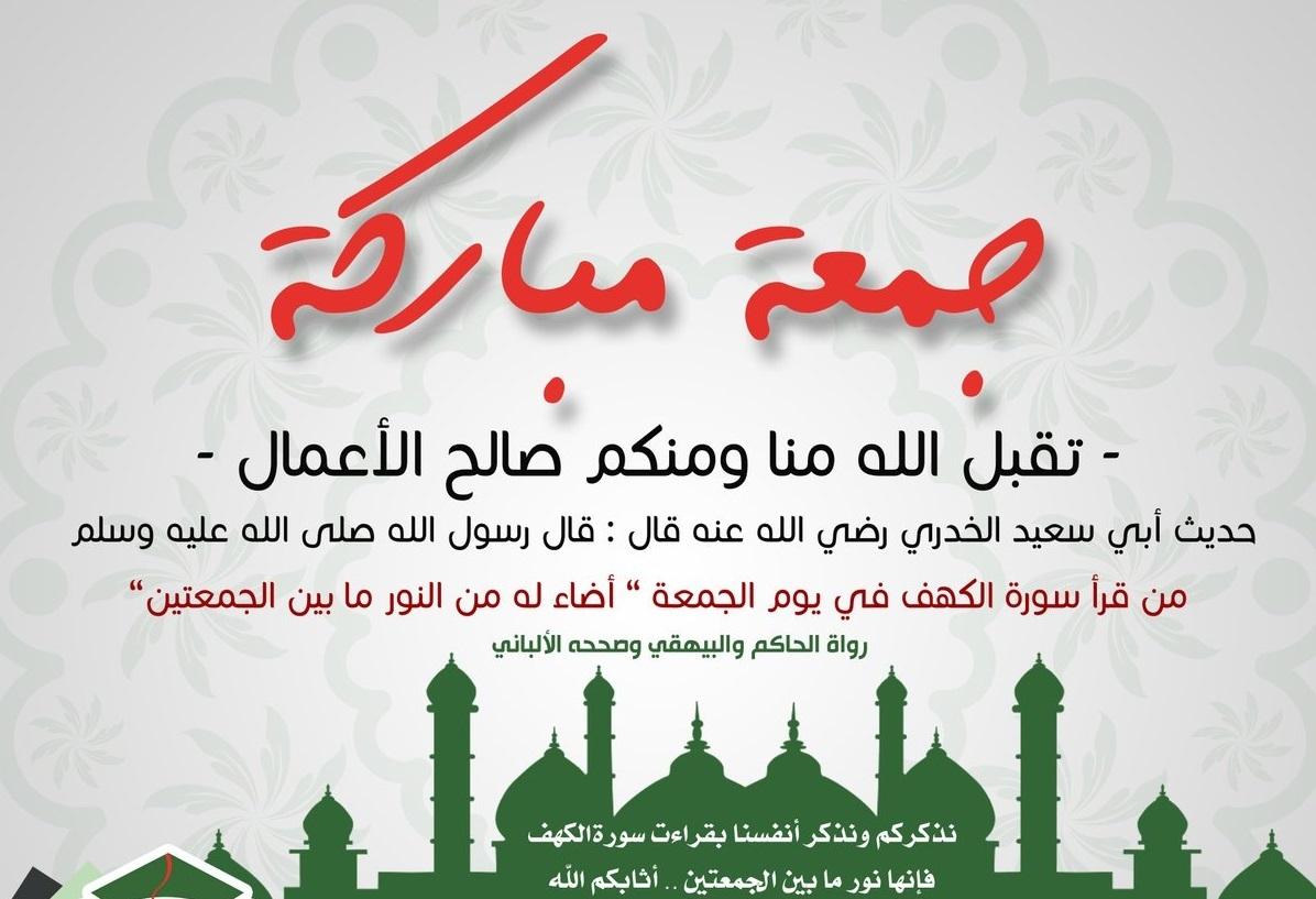 بالصور عبارات يوم الجمعة , اللطف عبارات يوم الجمعه 5596 6