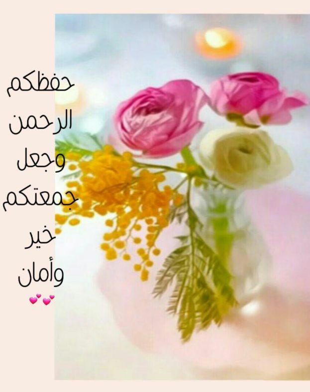 بالصور عبارات يوم الجمعة , اللطف عبارات يوم الجمعه 5596 7