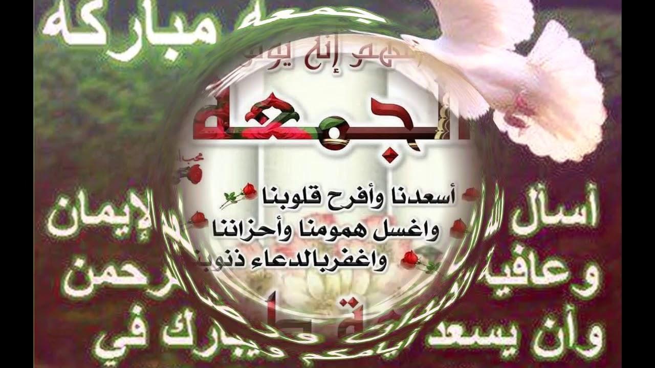 بالصور عبارات يوم الجمعة , اللطف عبارات يوم الجمعه 5596 8