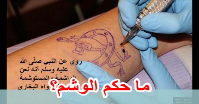 صورة حكم الوشم , حكم عمل الوشم