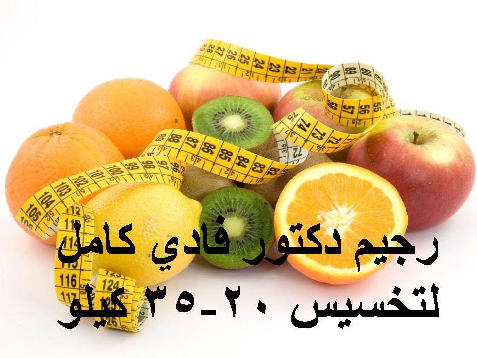 بالصور رجيم الدكتور فادي , معلومات عن رجيم الدكتور فادي 5656