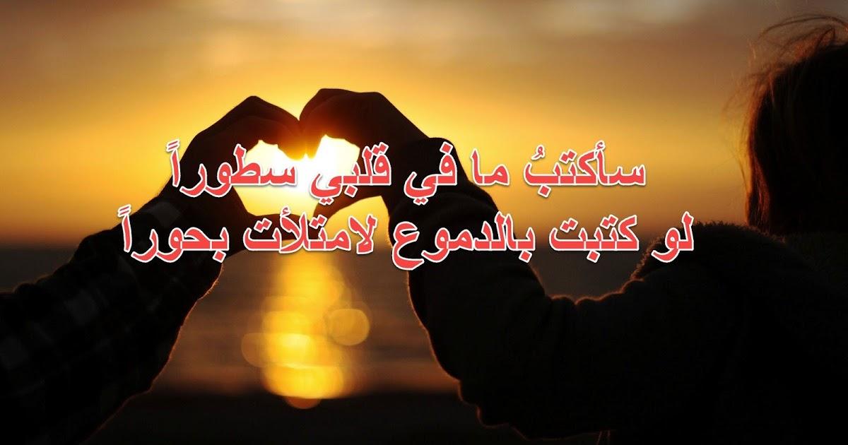 بالصور عبارات حب للحبيب , اعزب عبارات الحب للحبيب 5683 4