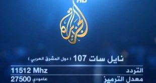 صوره تردد قناة الجزيرة الجديد على النايل سات اليوم , تردد قنوات الجزيره على نايل سات