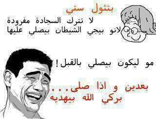 بالصور صورمضحكه جداجدا جدا فيس بوك , خلفيات تموت من الضحك 5772 3
