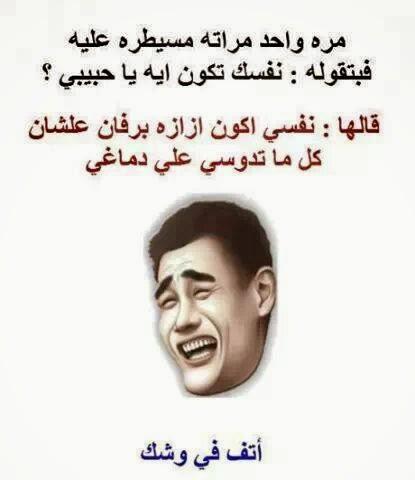 بالصور صورمضحكه جداجدا جدا فيس بوك , خلفيات تموت من الضحك 5772 7