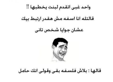 بالصور صورمضحكه جداجدا جدا فيس بوك , خلفيات تموت من الضحك 5772