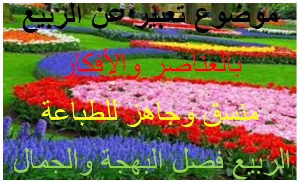 بالصور شعر عن الربيع , ابيات شعرية عن فصول السنه 5773 1