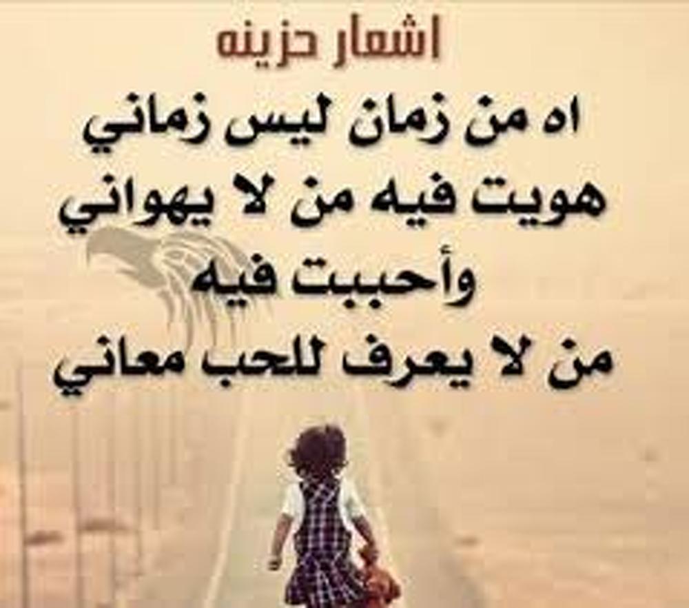 بالصور شعر حزين قصير , ابيات نثرية روعه 5781 3
