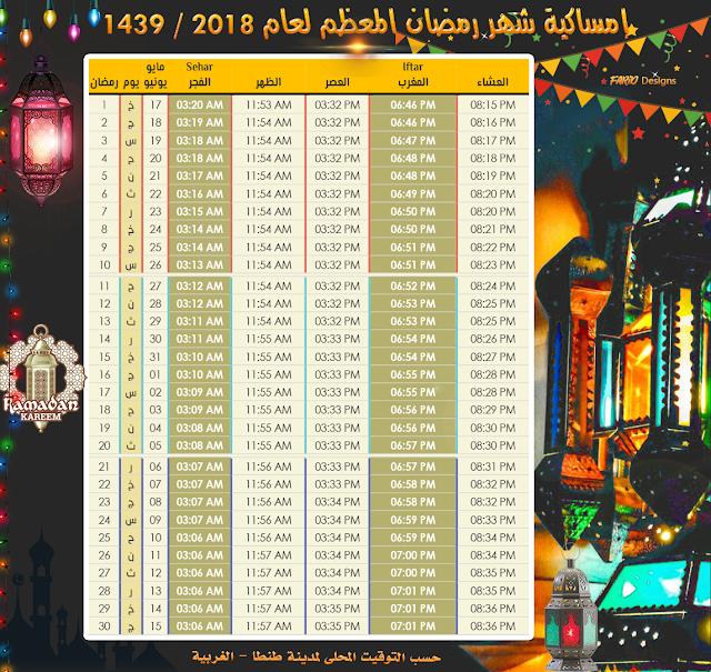 بالصور امساكية رمضان 2019 مصر , مواعيد الصلوت والافطار والامساك 5783 2