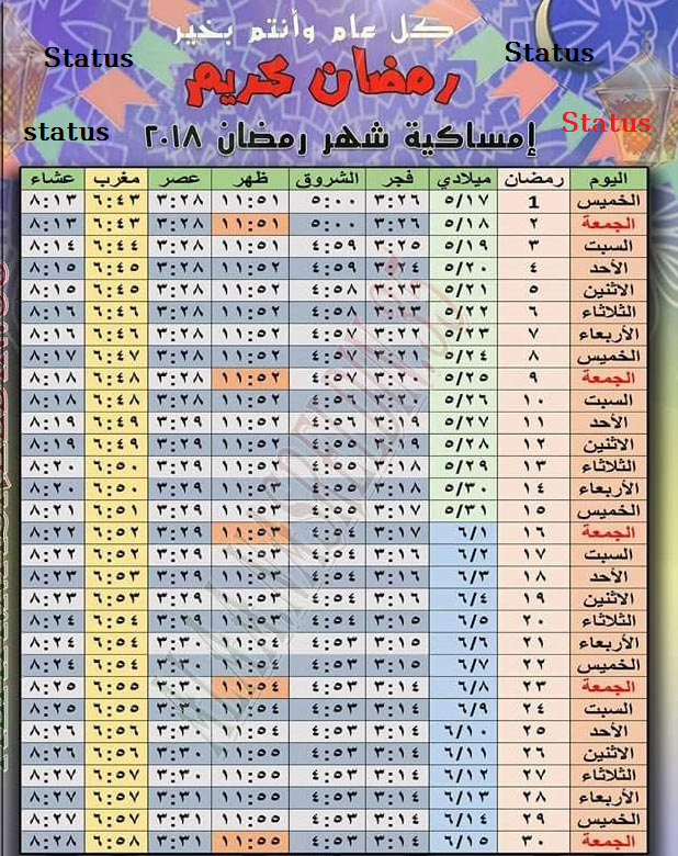 بالصور امساكية رمضان 2019 مصر , مواعيد الصلوت والافطار والامساك 5783