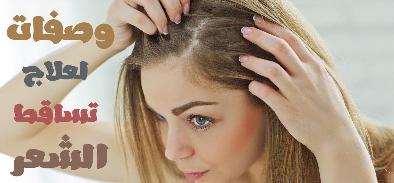 صورة علاج تساقط , وصفات وخلطات لتقوية الشعر