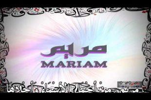 صور معنى اسم مريم , اسم مريم وما يحمله من معاني جميله