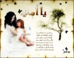 ابيات شعر عن الام , كلمات في حب الام