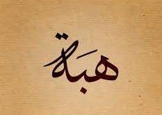 صورة معاني اسماء البنات , صور لاسماء البنات
