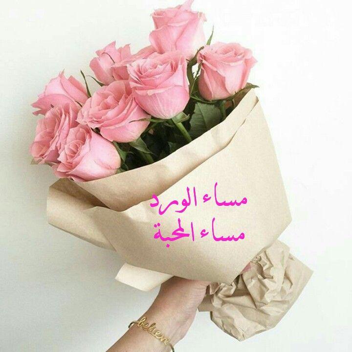 بالصور مساء المحبة , مساء الكلمة الحلوة علي الناس 2316 1