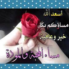بالصور مساء المحبة , مساء الكلمة الحلوة علي الناس 2316 2