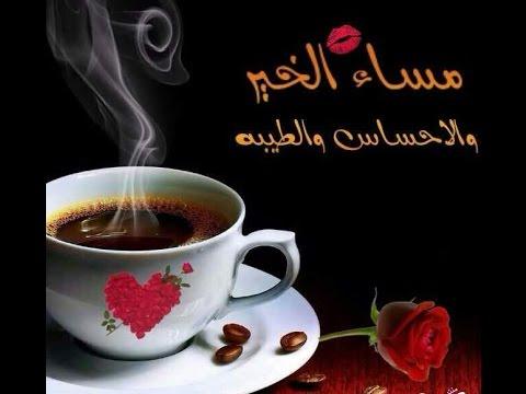 بالصور مساء المحبة , مساء الكلمة الحلوة علي الناس 2316 4