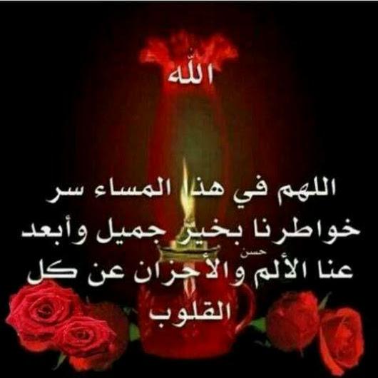 بالصور مساء المحبة , مساء الكلمة الحلوة علي الناس 2316 5
