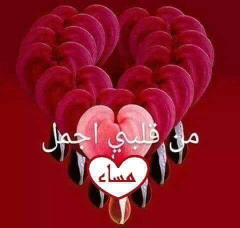 بالصور مساء المحبة , مساء الكلمة الحلوة علي الناس 2316 6