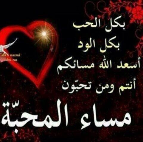 بالصور مساء المحبة , مساء الكلمة الحلوة علي الناس 2316 7