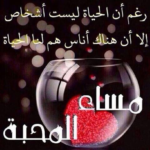 بالصور مساء المحبة , مساء الكلمة الحلوة علي الناس 2316