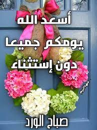 بالصور صباح الورد والفل , صباح الجمال والورد والفل وكل حلو علي الجميع 2318