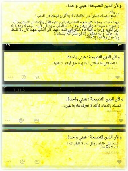 صورة الدين النصيحة , الدين الاسلامي يسر لاعسر