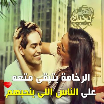 بالصور كلام حب ورومانسية , الحب هو الحياة 2325 9