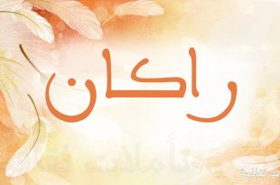 صور معنى اسم راكان , اسم راكان في اللغة العربية
