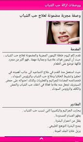 كيفية التخلص من حب الشباب حب الشباب والنمش والكلف قصة شوق