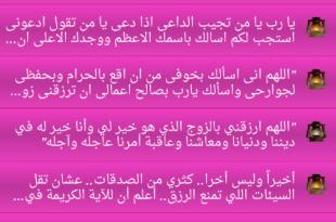 صورة دعاء تعجيل الزواج , يارب اكرمنا الحب الحلال و الزوج الذي يتقي ربنا فينا