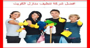 صوره شركة تنظيف بالكويت , افضل شركة للتنظيف بالكويت