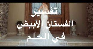 صور حلمت اني لابسه فستان ابيض وانا متزوجه , تفسير احلام لبس الفستان الابيض