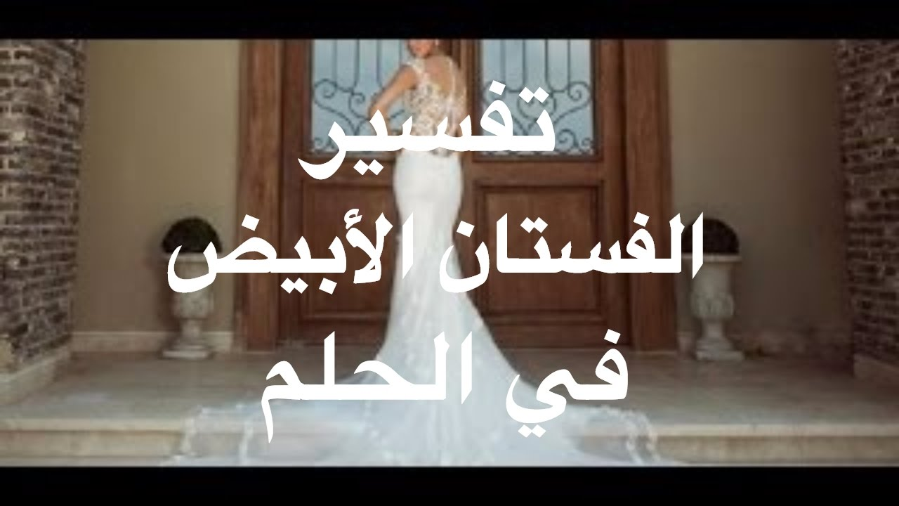 صوره حلمت اني لابسه فستان ابيض وانا متزوجه , تفسير احلام لبس الفستان الابيض