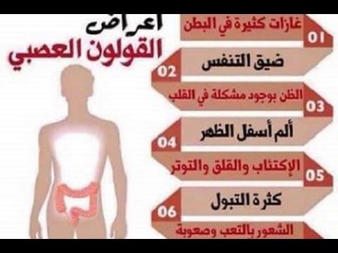 صورة اعراض القولون العصبي عند النساء , اسباب القولون العصبى 3867