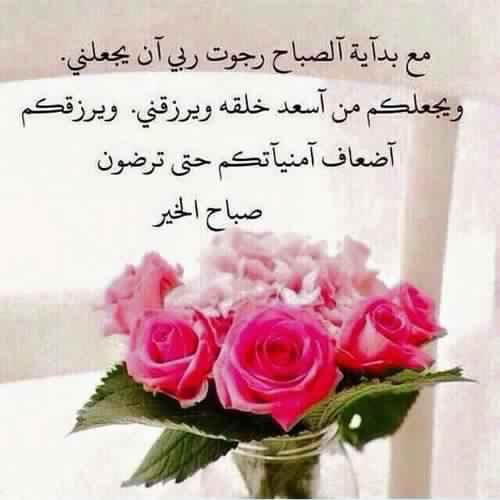 بالصور كلام صباح الخير للجميع , صور صباح الخير روعه 3960 1