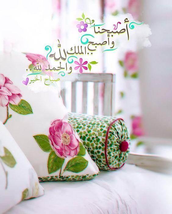 بالصور كلام صباح الخير للجميع , صور صباح الخير روعه 3960 3