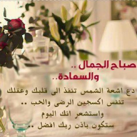 بالصور كلام صباح الخير للجميع , صور صباح الخير روعه 3960 5