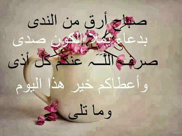 بالصور كلام صباح الخير للجميع , صور صباح الخير روعه 3960 8