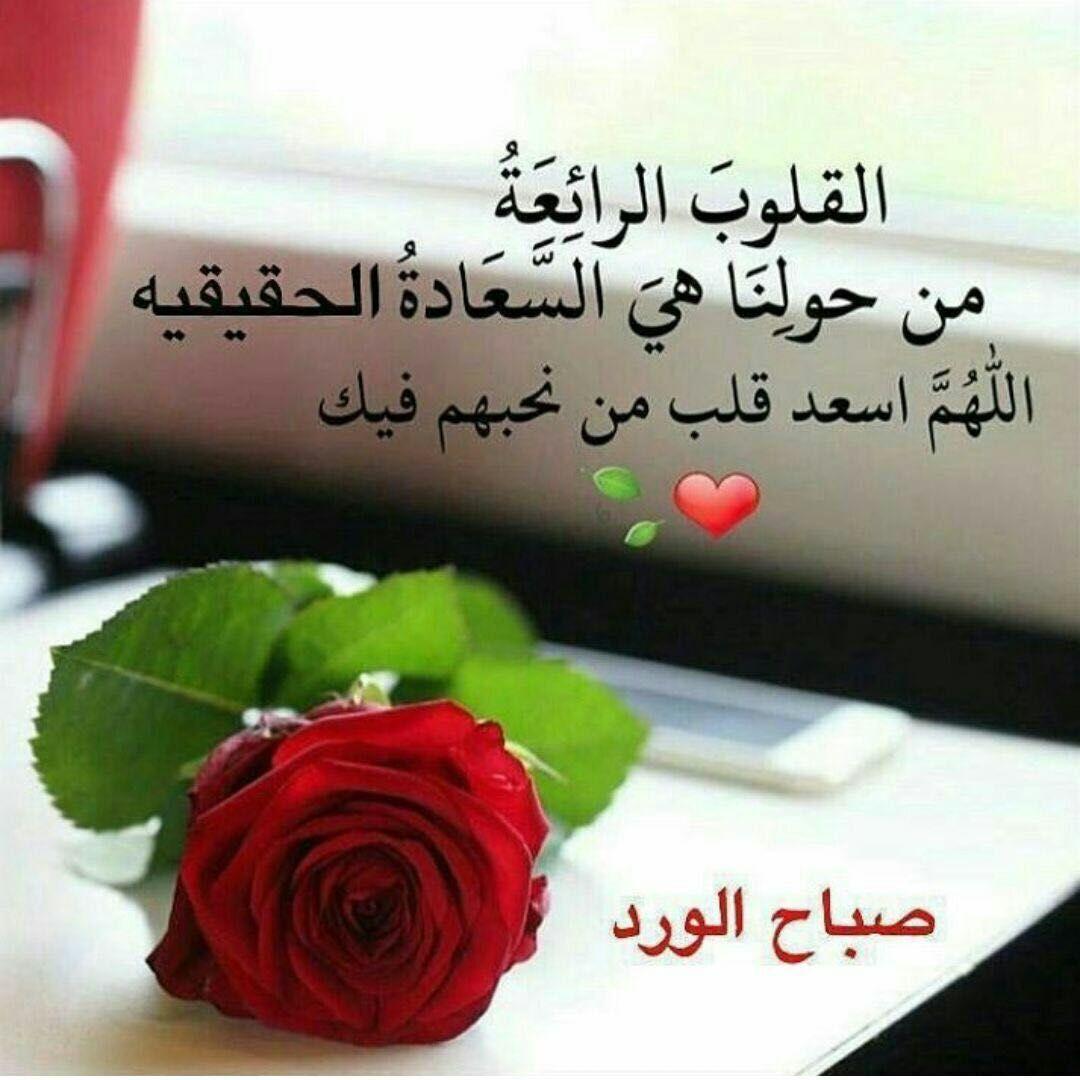 بالصور كلام صباح الخير للجميع , صور صباح الخير روعه 3960