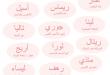 بالصور معاني اسماء بنات , اجدد اسماء لبنات ومعانيها 4046 1 110x75