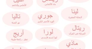 صورة معاني اسماء بنات , اجدد اسماء لبنات ومعانيها