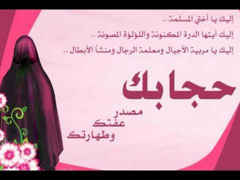 صور صور عن الحجاب , كلام جميل عن الحجاب