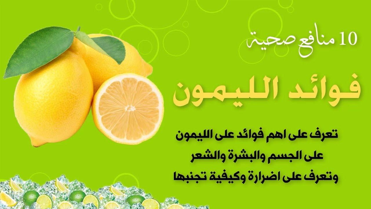 فوائد الليمون فوائد الليمون