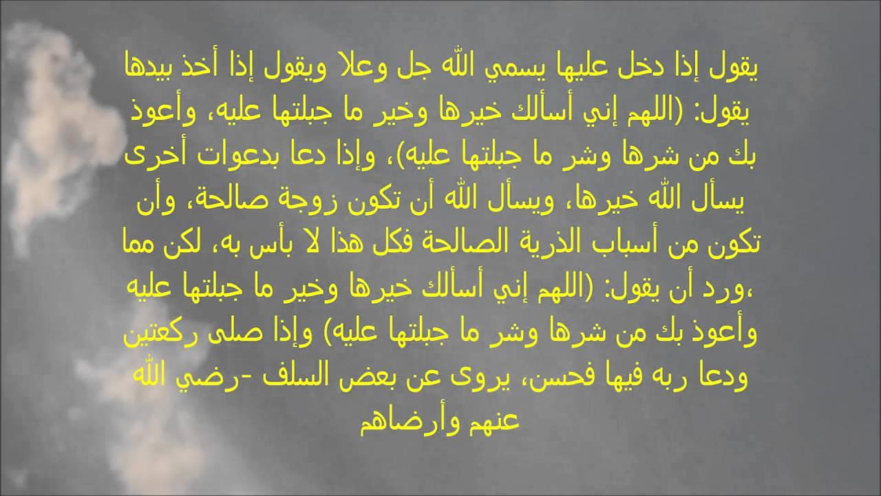 صورة دعاء ليلة الزواج , ادعيه لليله العمر
