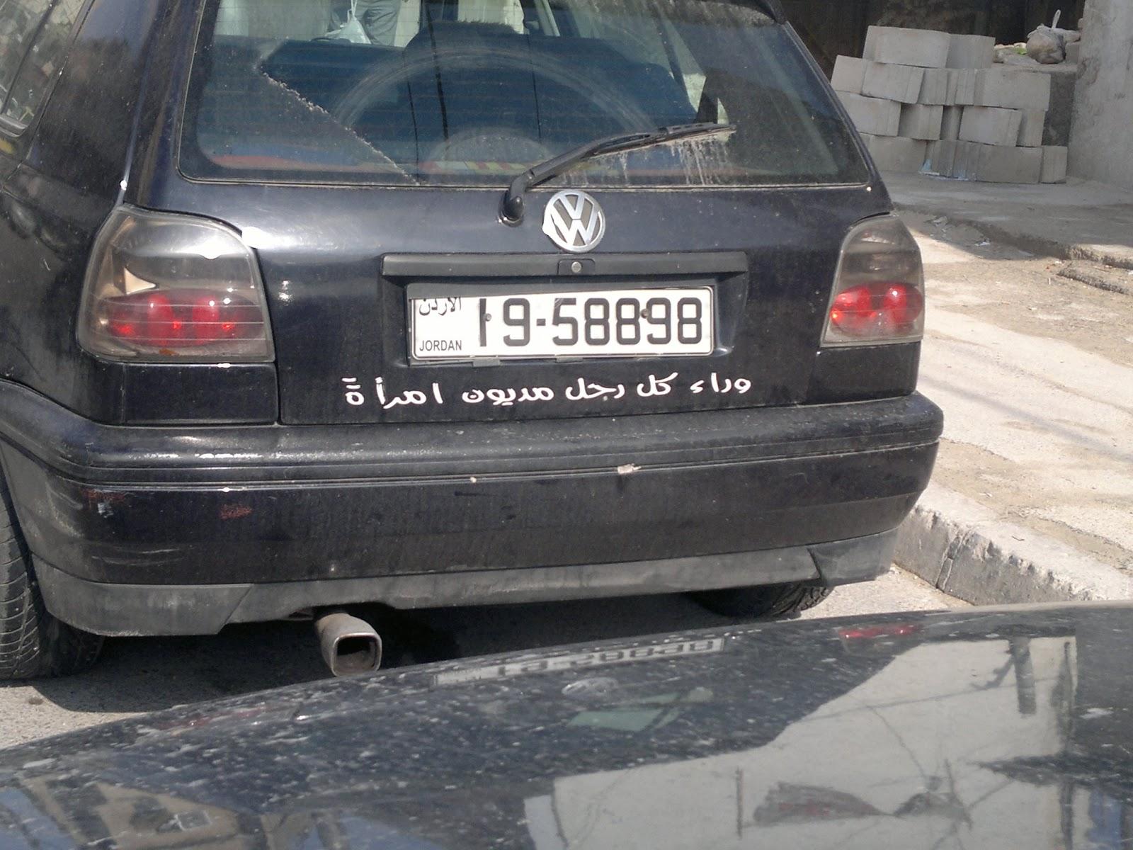 صورة عبارات سيارات , اروع عبارات مكتوبه على السيارات