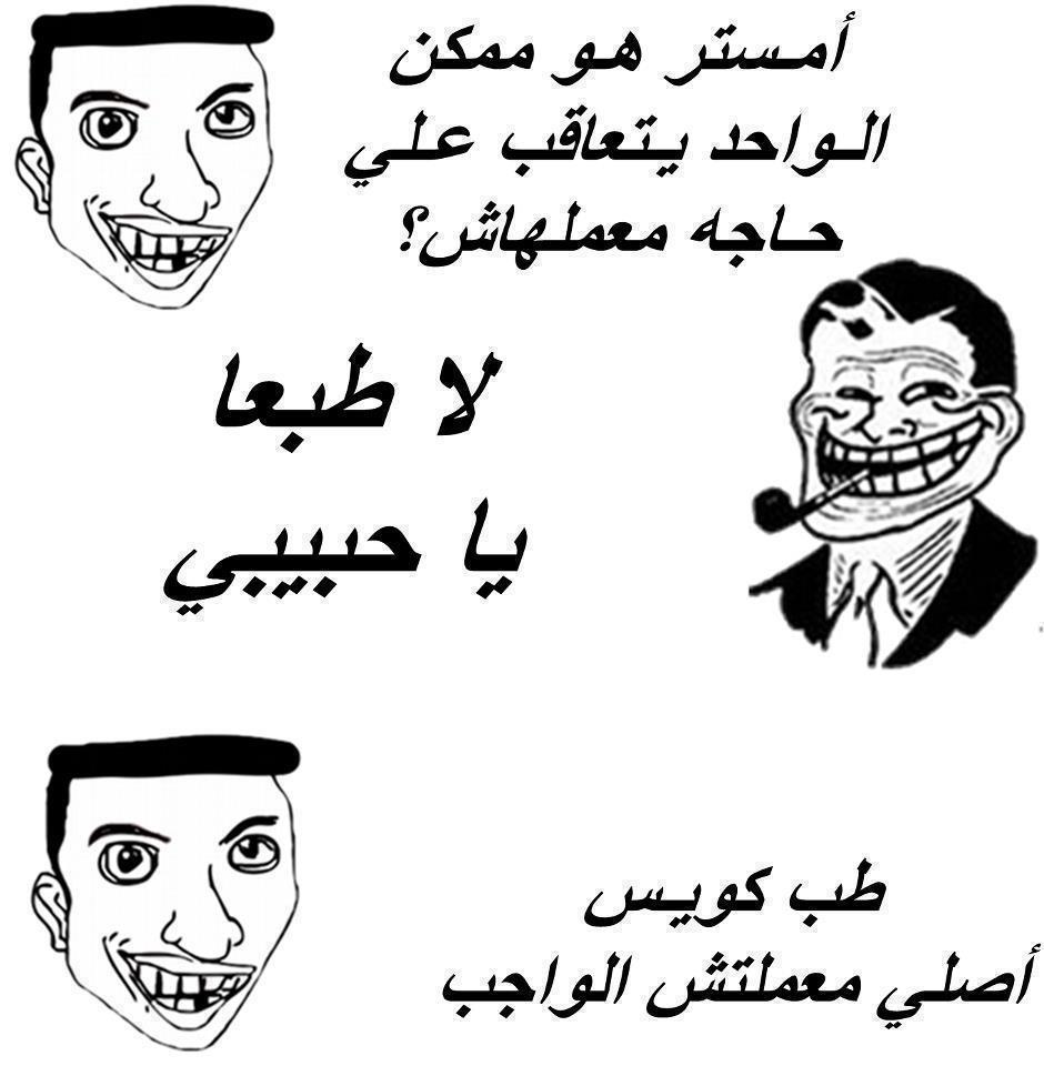 صورة بوستات للفيس بوك مضحكة , اجمل البوستات المضحكه للفيس بوك 4338 9