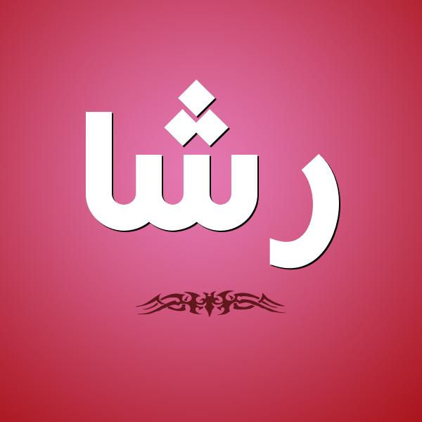بالصور معنى اسم رشا , المقصود باسم رشا 4347