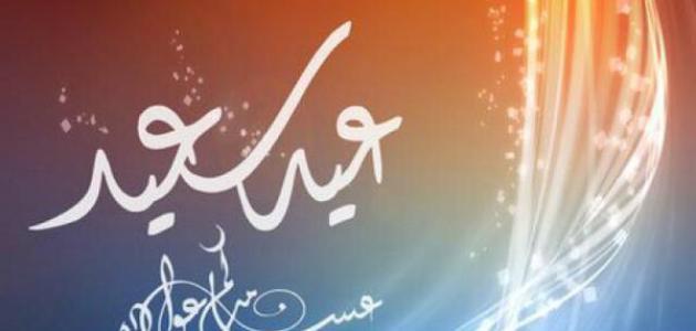 بالصور شعر عن العيد , العيد وايامه المفرحة 4350 2